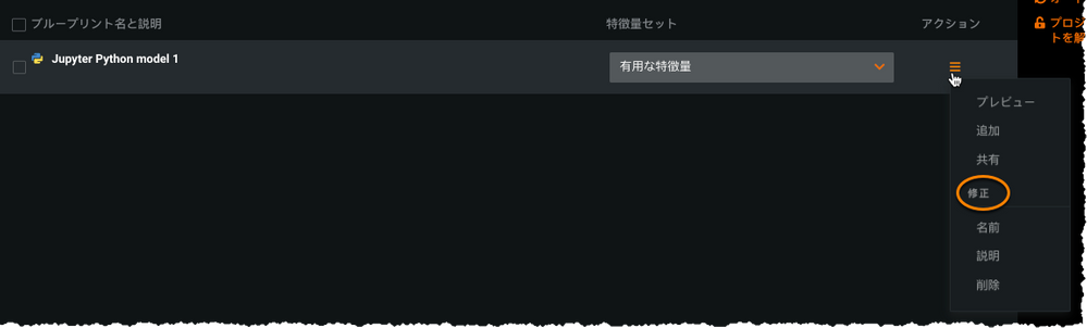 repository-modify-custom-model-jp.png