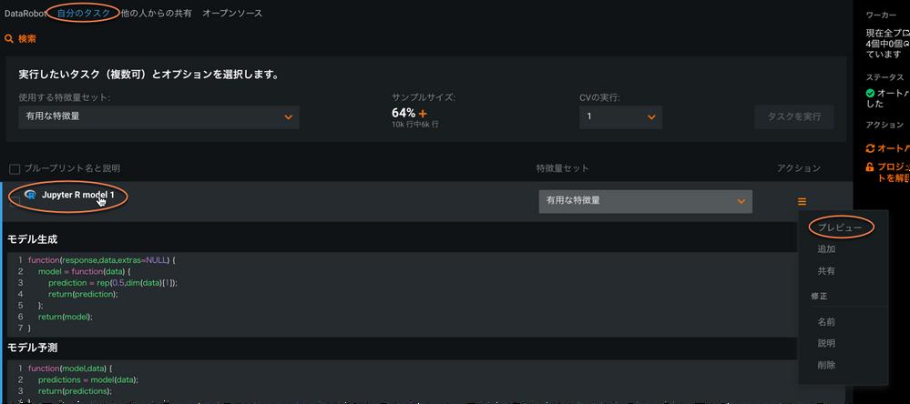 repository-custom-model-preview-jp.png