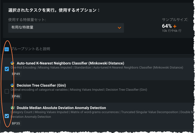 select-batch-models-jp.png