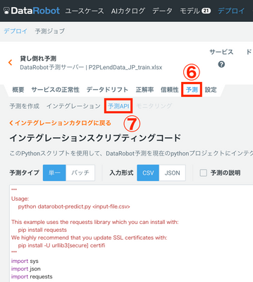 予測API.png