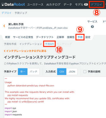 予測API_2.png