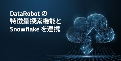 L02_DataRobot_JP_Localized_Feature_Discovery_Capability_with_Snowflake_Blog_Image_v2.0.jpg